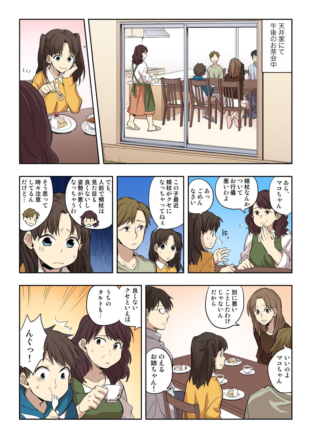 comic11_01