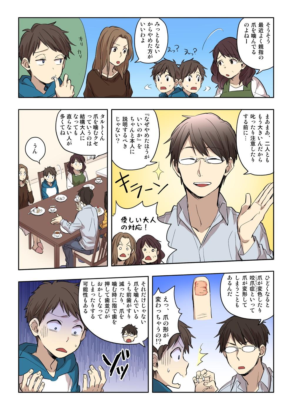 comic11_02