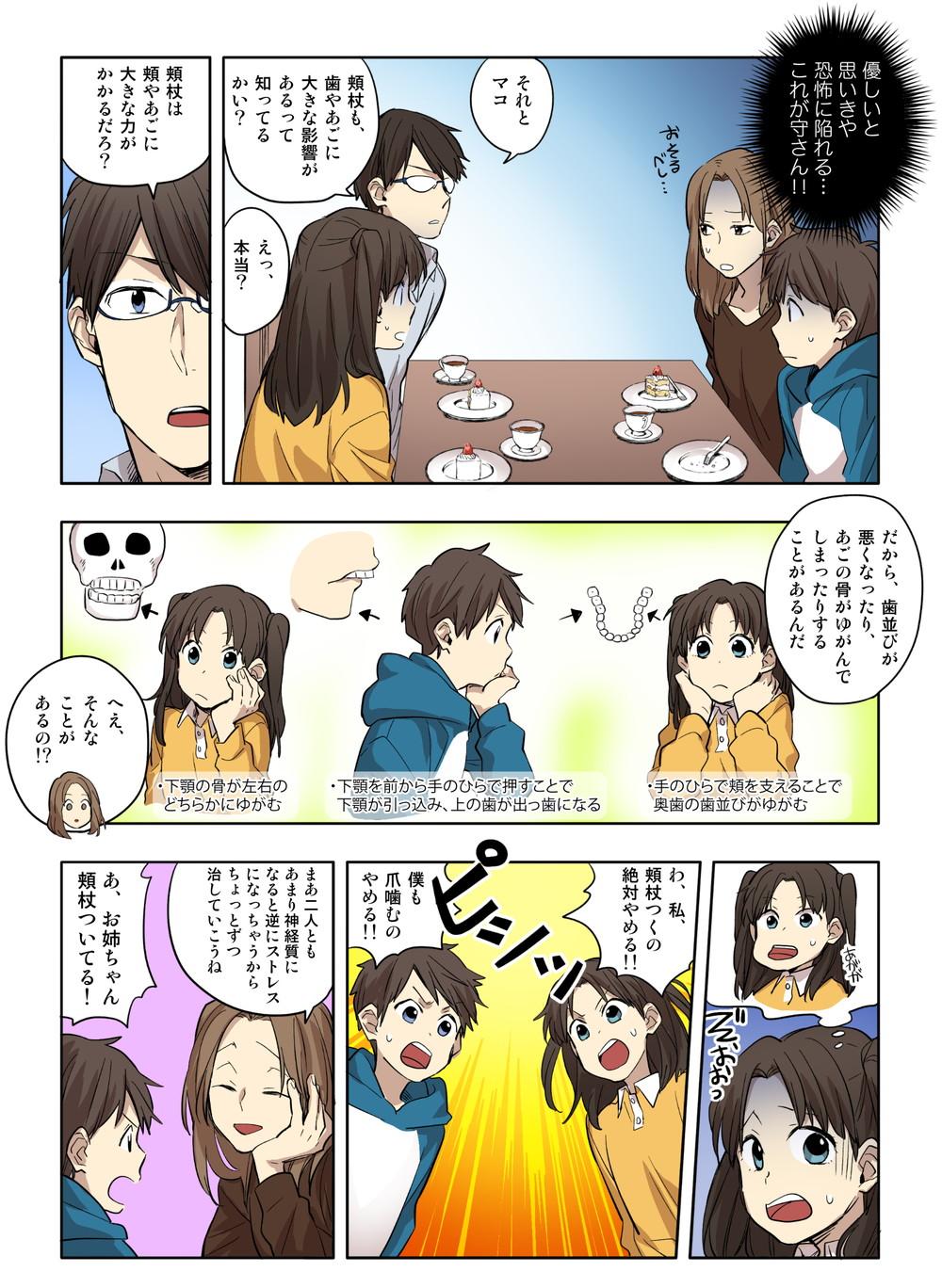 comic11_03