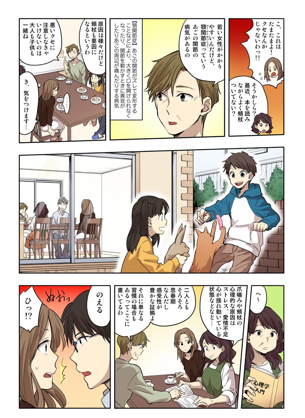 comic11_04